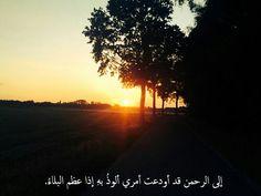 الى الرحمن قد اودعت امري.. يا رحيم يا كريم يا غفار اغفر لي