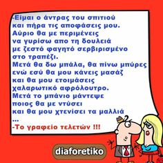 . Greek Memes, Clever Quotes, Just For Laughs, Funny Photos, Laugh Out Loud, Jokes, Sayings, Intelligent Quotes, Fanny Pics