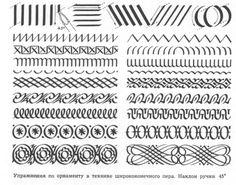 Упражнения для каллиграфии