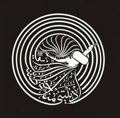 حتى ظننت انك اني Arabic Calligraphy Art, Arabic Art, Ma Tattoo, Spiritual Religion, Black And White Words, Symbolic Art, Reflection Art, Words Wallpaper, Turkish Art