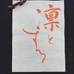 筆遊び。    凛とする。。凛としたい。。。 教室合間の遊びなので、温かく見守っていただければ #書 #書道 #筆遊び #朱墨 #手書き #手書きツイート#筆 #毛筆 #japanesecalligraphy #calligraphy #design #デザイン書道