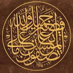 Calligraphy Course, Arabic Calligraphy Art, Arabic Art, Goddess Art, Islamic Pictures, Art And Architecture, Wood Carving, Art Forms, Design Art