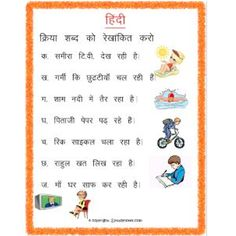 Hindi worksheets for grade hindi verb worksheets for class kriya worksheets for grade free printable hindi worksheets for grade 3 Worksheet For Class 2, Worksheets For Grade 3, Hindi Worksheets, Grammar Worksheets, Preschool Worksheets, Teaching Kids, Kids Learning, Lion Background, Letter Writing Worksheets