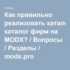 Как правильно реализовать каталог фирм на MODX? / Вопросы / Разделы / modx.pro