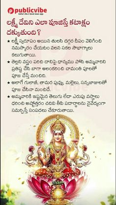 Lord Shiva Hd Wallpaper, Lord Vishnu Wallpapers, Vedic Mantras, Hindu Mantras, Devotional Quotes, Daily Devotional, Green Tara Mantra, Love Quotes In Telugu, Hindu Vedas