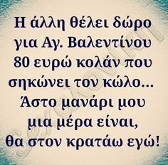 🎁😘🎁😘🎁😘🎁 Funny Greek Quotes, Funny Quotes, Funny Memes, Jokes, Funny Shit, Lol, Sayings, Crafts, Humor
