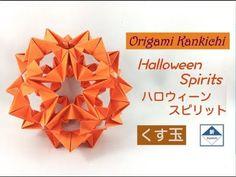 Halloween Spirits Kusudama Tutorial ハロウィーンスピリット(くす玉)の作り方 - YouTube