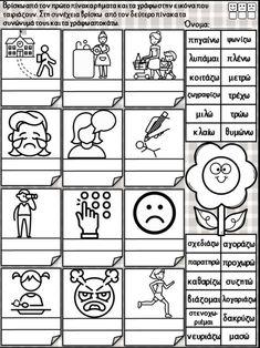 Παίζω, ζωγραφίζω και μαθαίνω για το ρήμα. Για τις μικρές τάξεις του δ… Greek Language, Grade 1, Grammar, Literature, Parenting, Babies, Writing, Education, Learning