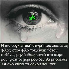 Respect! ! ! ! 🌹 🌹 🌹 Greek Quotes, Respect, Friendship, Best Friends, Angel, Feelings, Greek Language, Deutsch, Beat Friends