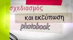 ΠΟΥ ΕΙΜΑΣΤΕ ΚΑΙ ΣΕ ΤΙ ΔΡΑΣΤΗΡΙΟΠΟΙΟΥΜΑΣΤΕ | Στιγμων Αποτυπωση | Flickr