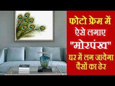 Vedic Mantras, Hindu Mantras, Feng Shui Plants, Feng Shui And Vastu, Feng Shui House, Reiki Symbols, Vastu Shastra, Pooja Rooms, Tantra