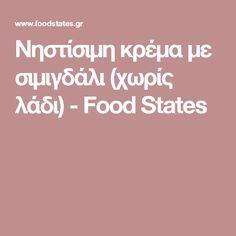 Νηστίσιμη κρέμα με σιμιγδάλι (χωρίς λάδι) - Food States State Foods, Greek Desserts, Vegan Sweets, Food And Drink, Recipes, Blog, Lent, Drinks, Drinking
