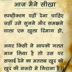 icu ~ 48215308 aaj maine seekha suvichar in hindi in 2020 Good Thoughts Quotes, Mixed Feelings Quotes, Good Life Quotes, Thoughts In Hindi, Nice Quotes, Chankya Quotes Hindi, Hindu Quotes, Karma Quotes, Reality Quotes
