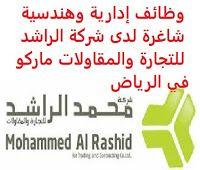 Pin By Saudi Jobs On وظائف شاغرة في السعودية Vacancies In Saudi Arabia Mohammed