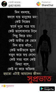 Pin By Suparna Mukherjee On Bengali Quotes Bangla Quotes Quotes