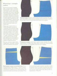 Fantastic Free sewing pants tutorial Tips Fitting the pants pattern. Apply these changes for a hollow back and protruding tummy. Sewing Pants, Sewing Clothes, Diy Clothes, Clothing Patterns, Sewing Patterns, Shirt Patterns, Dress Patterns, Sewing Alterations, Modelista