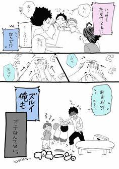 ハイキュー 漫画 pixiv 全日本