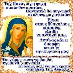 Religion Quotes, Morning Greetings Quotes, Religious Icons, Greek Quotes, Good Night, Wise Words, Christianity, Believe, Prayers