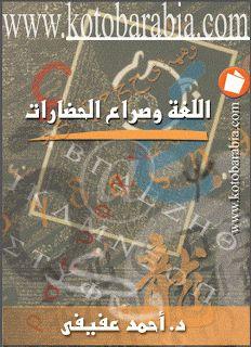 مكتبة لسان العرب: اللغة وصراع الحضارات - أحمد عفيفي