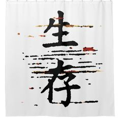 """Shop """"Survival"""" in Asian Language Shower Curtain created by TianxinZheng. Animal Print Curtains, Printed Curtains, Asian Curtains, Survival, Custom Shower Curtains, Black And White Abstract, Day Up, Organizing Your Home, Bath Decor"""