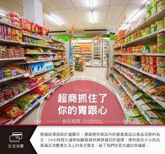動態 | 超商抓住了你的胃,也抓住了你的心  #StockFeel #Convenient_store #food_processing