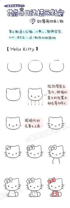 手帐动漫里的人物——hello kitty Kawaii Drawings, Doodle Drawings, Cartoon Drawings, Doodle Art, Easy Drawings, Drawing Sketches, Drawing Lessons, Drawing Techniques, Art Lessons