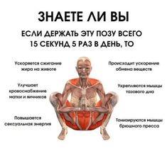 Medicine For Heartburn, Body Care, Gymnastics, Health Care, Meditation, Health Fitness, Exercise, Yoga, Workout
