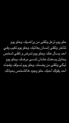 Funny Study Quotes, Funny Arabic Quotes, Words Quotes, Life Quotes, Photographie Indie, Circle Quotes, Funny Science Jokes, Cute Selfie Ideas, Funny Quotes For Instagram