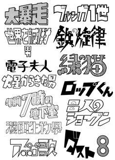 Typo Logo Design, Font Design, Typographic Design, Web Design, Kanji Japanese, Japanese Logo, Japanese Typography, Typography Letters, Lettering