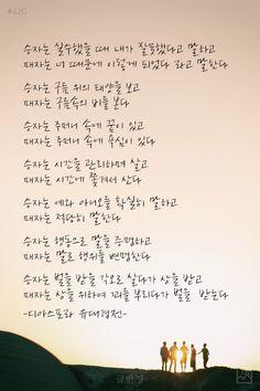 클리앙 > 사진게시판 1 페이지 Wise Quotes, Famous Quotes, Inspirational Quotes, Korean Writing, Typography, Lettering, Cool Words, Sentences, Quotations