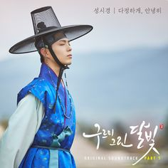 Sung Si Kyung – Moonlight Drawn by Clouds OST Part.5 (2016.09.14)