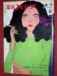 images (194×259) Old Magazines, Graphics, Japanese, Graphic Design, Sculpture, Book, Cover, Image, Japanese Language