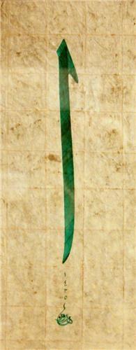 """Elif ( Elif, alfabenin ilk harfi olması ve diğer harflerin de aslı ve esası olması sebebiyle tasavvufta Allah'ın simgesi olmuştur. Çünkü elif bütün harflerin evveli olduğu gibi Allah da bütün varlıkların evvelidir. Mevlana, şunları söyler: """"Aşk da tıpkı elif gibidir, isminde gizlidir. . O her şeyin başıdır."""")  ---Harun Akyüzlü"""