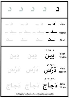 Let's learn more Words book # حرف الدال #practicelearnarabic . For more exercices please join (Practice and learn Arabic) facebook group http://m2.facebook.com/practicelearnarabic?ref=stream