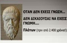 """""""When you have no knowledge Your opinion is not required"""" Plato - 400 years ago Words Quotes, Wise Words, Life Quotes, Sayings, Smart Quotes, Best Quotes, Genesis Bible, General Quotes, Greek Words"""