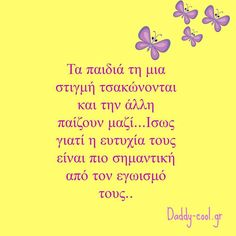 Advice Quotes, Book Quotes, Feeling Loved Quotes, Greek Language, Teaching Quotes, Greek Quotes, Great Words, Emotional Intelligence, True Words