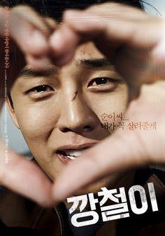 "Yoo Ah In as Kang-chul in ""Tough as Iron 깡철이"" Tough as Iron (깡철이) Korean - Movie - Picture @ HanCinema :: The Korean Movie and Drama Database Asian Actors, Korean Actors, Kang Chul, K Drama, Sungkyunkwan Scandal, Yoo Ah In, Korean Drama Movies, Piano Man, Actor Model"