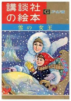 雪の女王〈講談社の絵本 ゴールド版72〉 絵 by 矢車涼 yaguruma suzushi