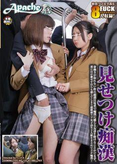 ikase: Amazon.co.jp | 見せつけ痴漢 身動きが取れない程の超満員電車で痴漢に感じる友達を助けることができず、逆に目が離せず自らも感じてしまう超敏感ウブ女子高生2人組をまとめて3P痴漢! [DVD] アダルト DVD-クニオカ