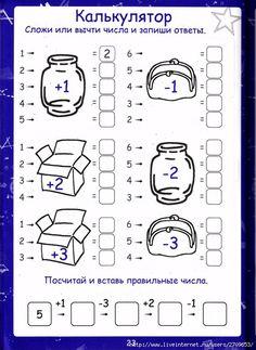 пониматика 6-7 лет.page029 (510x700, 244Kb) Arithmetic, Math Worksheets, Summer Kids, Kids Education, Math Lessons, Teaching Math, Mathematics, Activities For Kids, Classroom