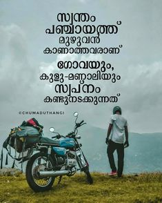 Mention your Trip ഭ്രാന്തൻ ചങ്ക് Pc: Wanderlust Quotes, Travel Quotes, Apj Quotes, Funny Quotes, Love Quotes In Malayalam, Riding Quotes, Whatsapp Status Quotes, Qoutes About Love, Girly Pictures