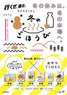 ポスター&CMギャラリー|JR東日本:行くぜ、東北。冬のごほうび