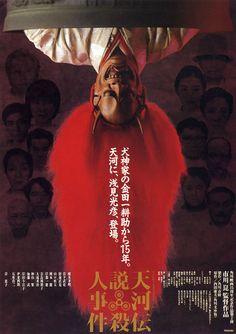 Noh Mask Murders  Japan, 1991  Director: Kon Ichikawa  Starring: Takaaki Enoki, Koji Ishizaka, Keiko Kishi