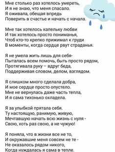 Holographic Wallpapers, School Jobs, Russian Quotes, Genius Quotes, Aesthetic Words, L Love You, In My Feelings, Wise Words, Verses