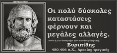 Wise Man Quotes, Men Quotes, Wisdom Quotes, Life Quotes, Stealing Quotes, Religion Quotes, Unique Quotes, Greek Words, Greek Quotes