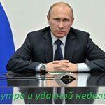 """109 Likes, 2 Comments - ODIL PUTIN (@odilputin) on Instagram: """"Российский федерации президент В.В.ПУТИН самых лучше человек в мире Мой президент Мой выбор Мой…"""""""