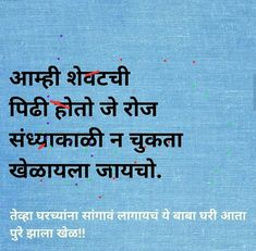 Marathi Jokes, Quotes, Movies, Movie Posters, Quotations, Film Poster, Films, Popcorn Posters, Qoutes