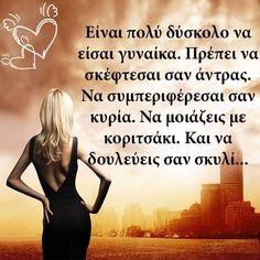 Γυναίκα Bitch Quotes, Life Quotes, Beginning Quotes, Big Words, Greek Quotes, Deep Thoughts, Love Life, Sarcasm, Feminism