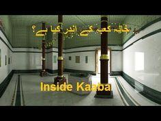 Inside Kaaba - خانہ کعبہ کے اندر کیا ہے؟
