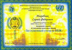 Блог преподавателя-организатора ОБЖ: Заслуженный учитель ОБЖ